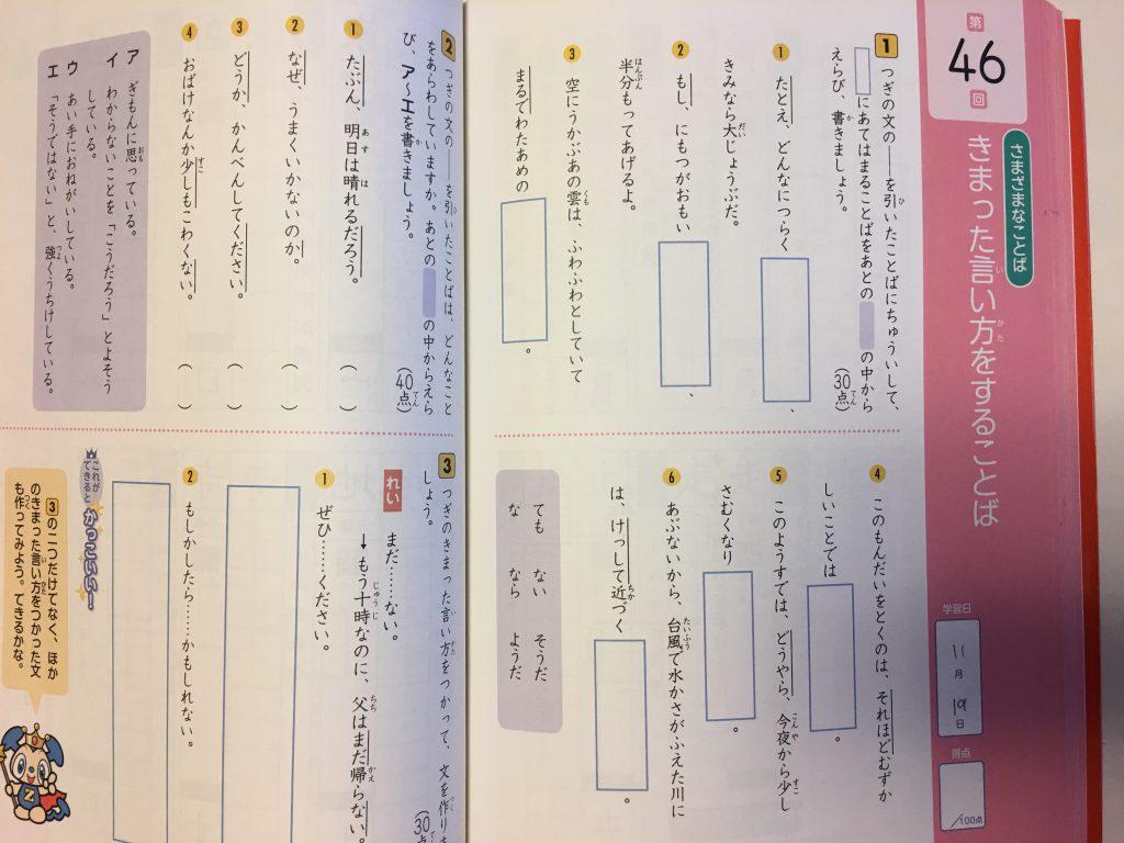 Z会グレードアップ問題集 小学2年 国語(漢字・言葉)