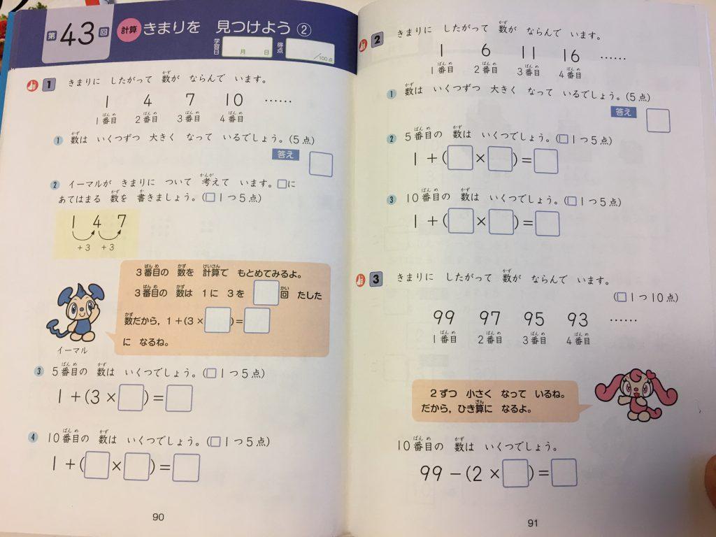 Z会グレードアップ問題集 小学2年 算数