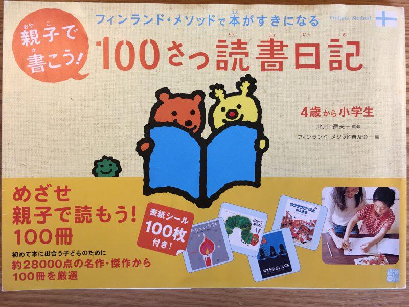 表紙「親子で書こう!100さつ読書日記―フィンランド・メソッドで本がすきになる」