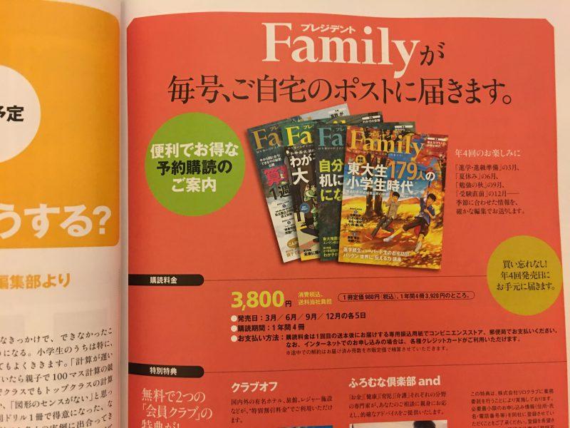 プレジデントFamily定期購読は、年間3800円。