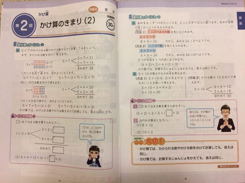 Z会小学生コース算数おためし教材 新小学3年生向け