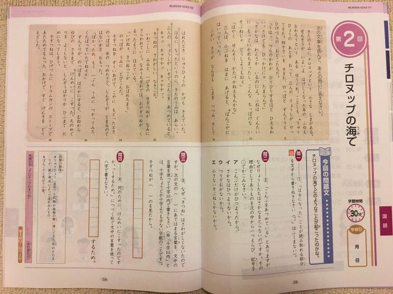 Z会小学生コース国語 おためし教材 新小学3年生向け