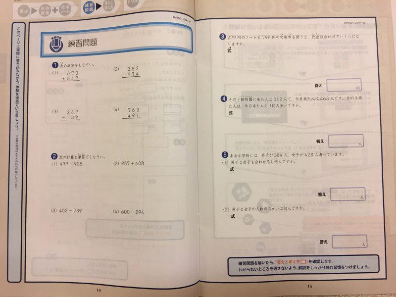 Z会中学受験コース算数おためし教材 新小学3年生向け