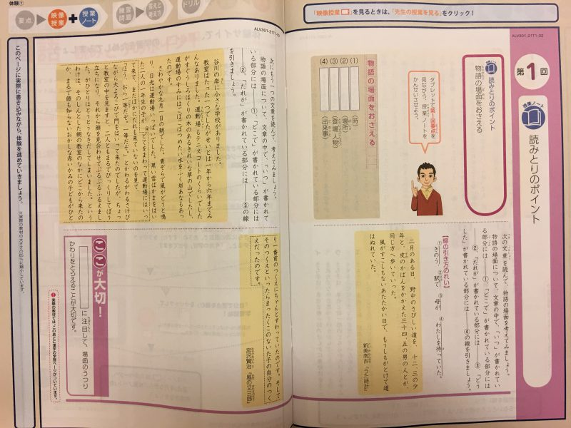 Z会中学受験コース国語おためし教材 新小学3年生向け