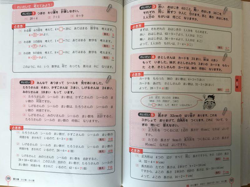 例題とその解法の解説(わり算の きまり)