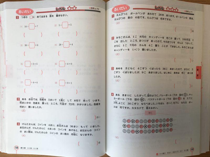 類題(問題演習)のページ