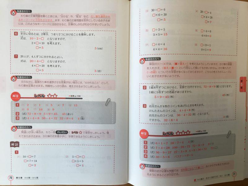 丁寧で分かりやすい、特Aクラス問題集の解答と解説