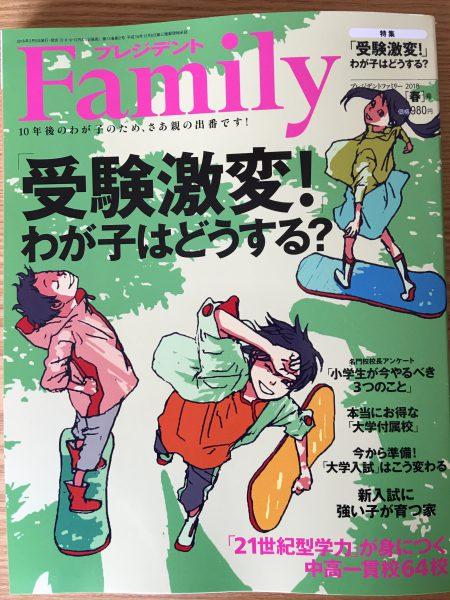 プレジデントFamily 2018[春]号 表紙