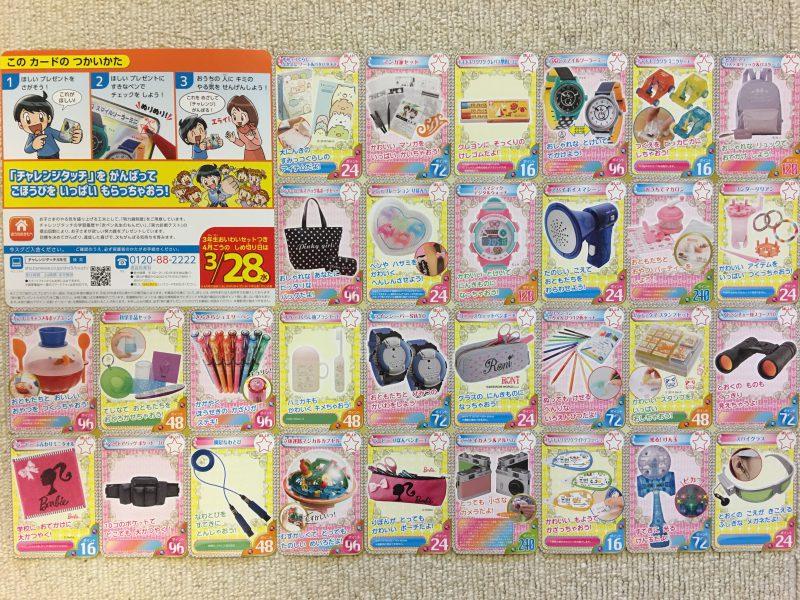 チャレンジタッチ3年生 スペシャルプレゼント 女の子向け