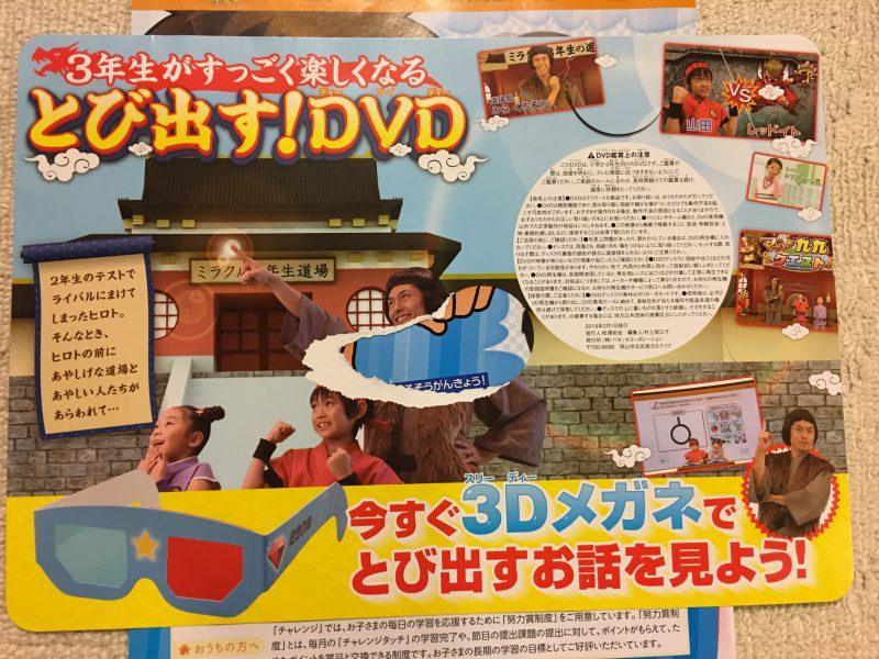 とび出す!DVD チャレンジタッチ3年生疑似体験教材