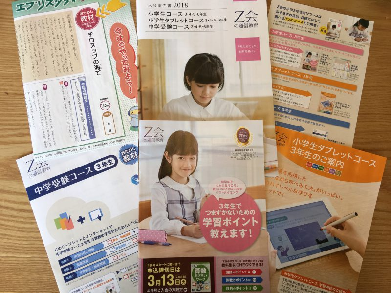 Z会小学3年生向け入会案内