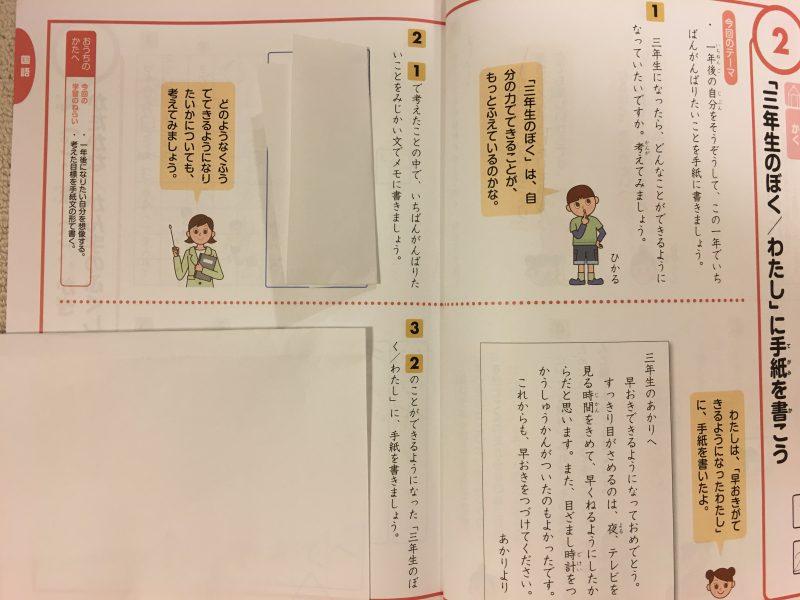 「三年生のぼく/わたし」に手紙を書こう Z会小学生わくわくワーク国語