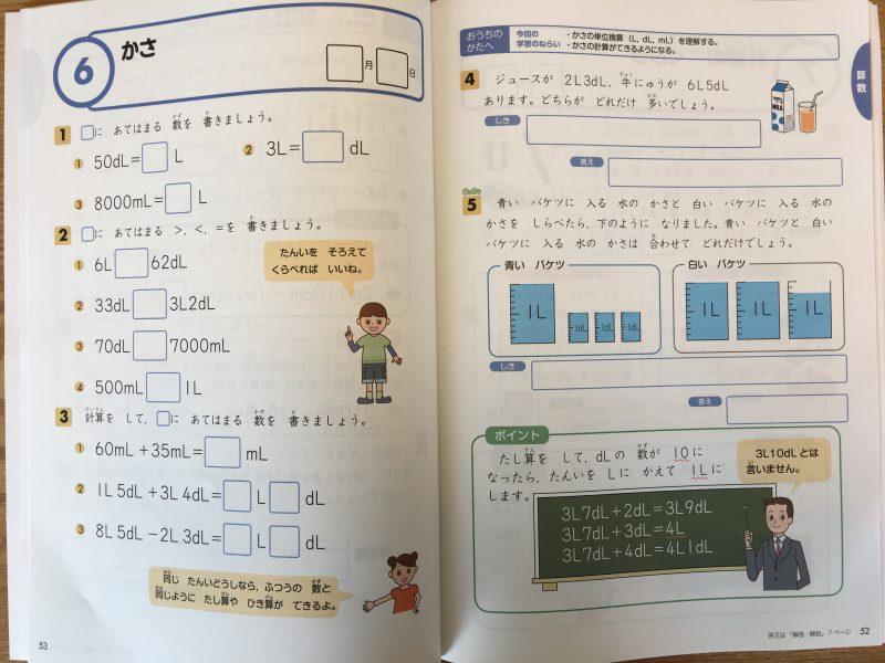 算数の問題「かさ」 Z会小学生わくわくワーク 2年生総復習編