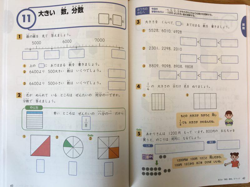 算数の問題「大きい 数、分数」 Z会小学生わくわくワーク 2年生総復習編