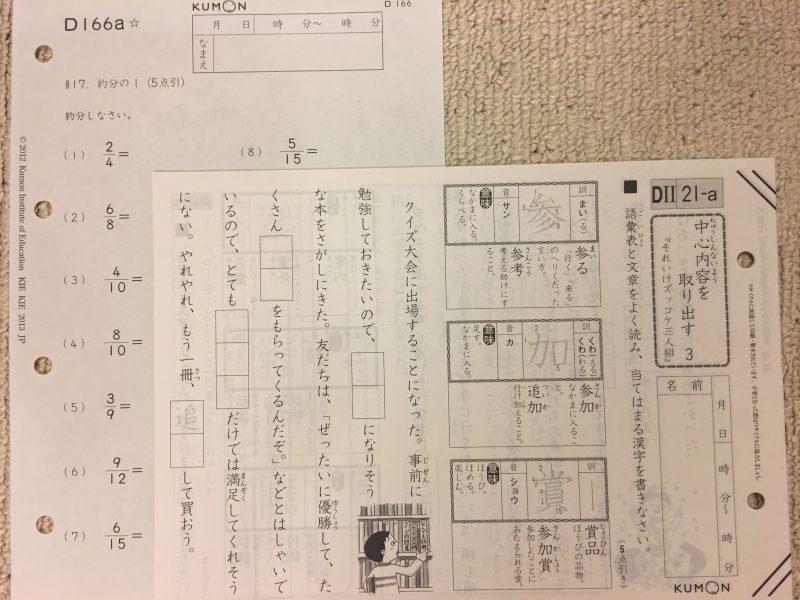 くもんの教材。国語D2教材と算数D教材。