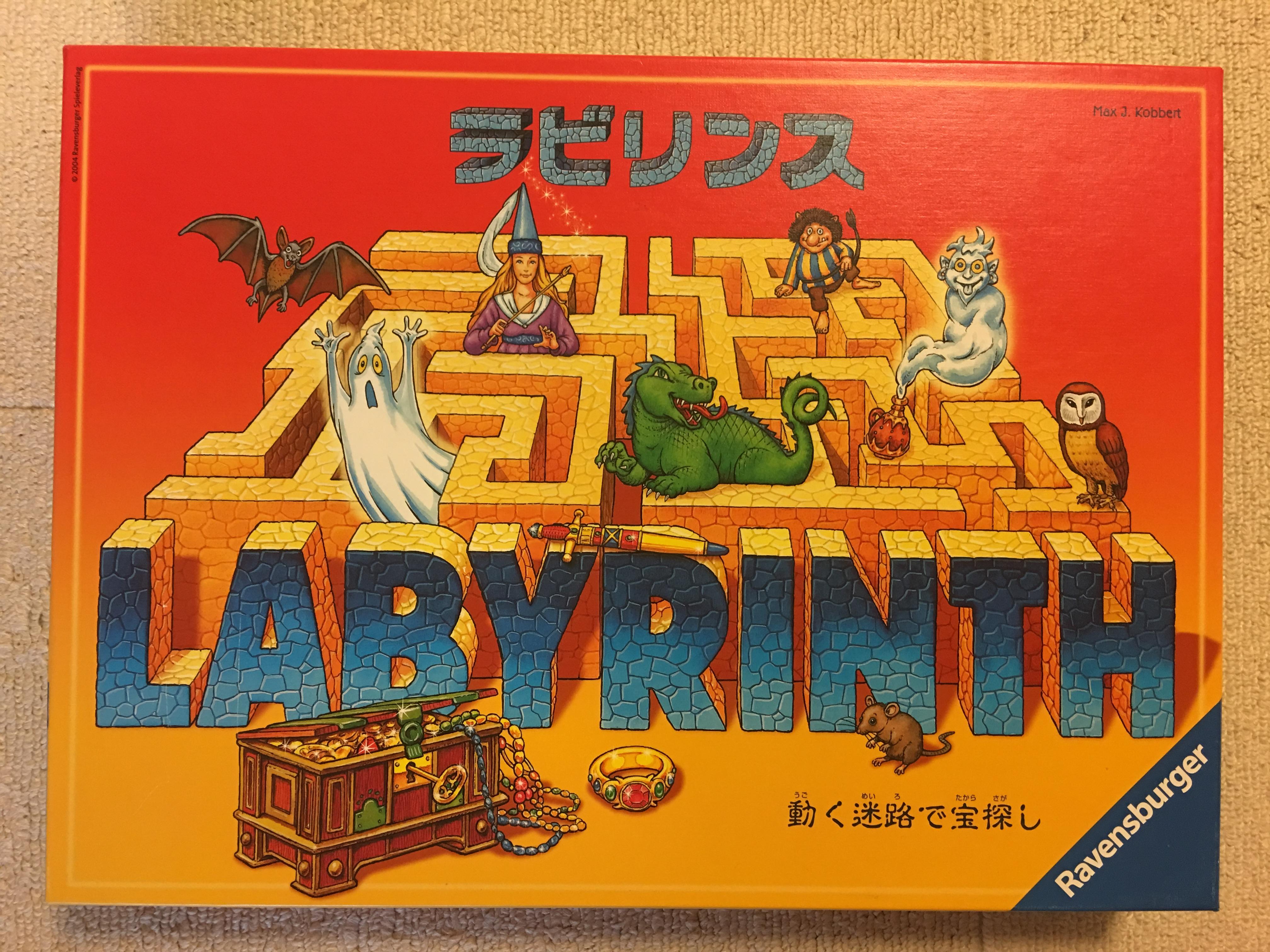 ボードゲーム「ラビリンス」 パッケージ
