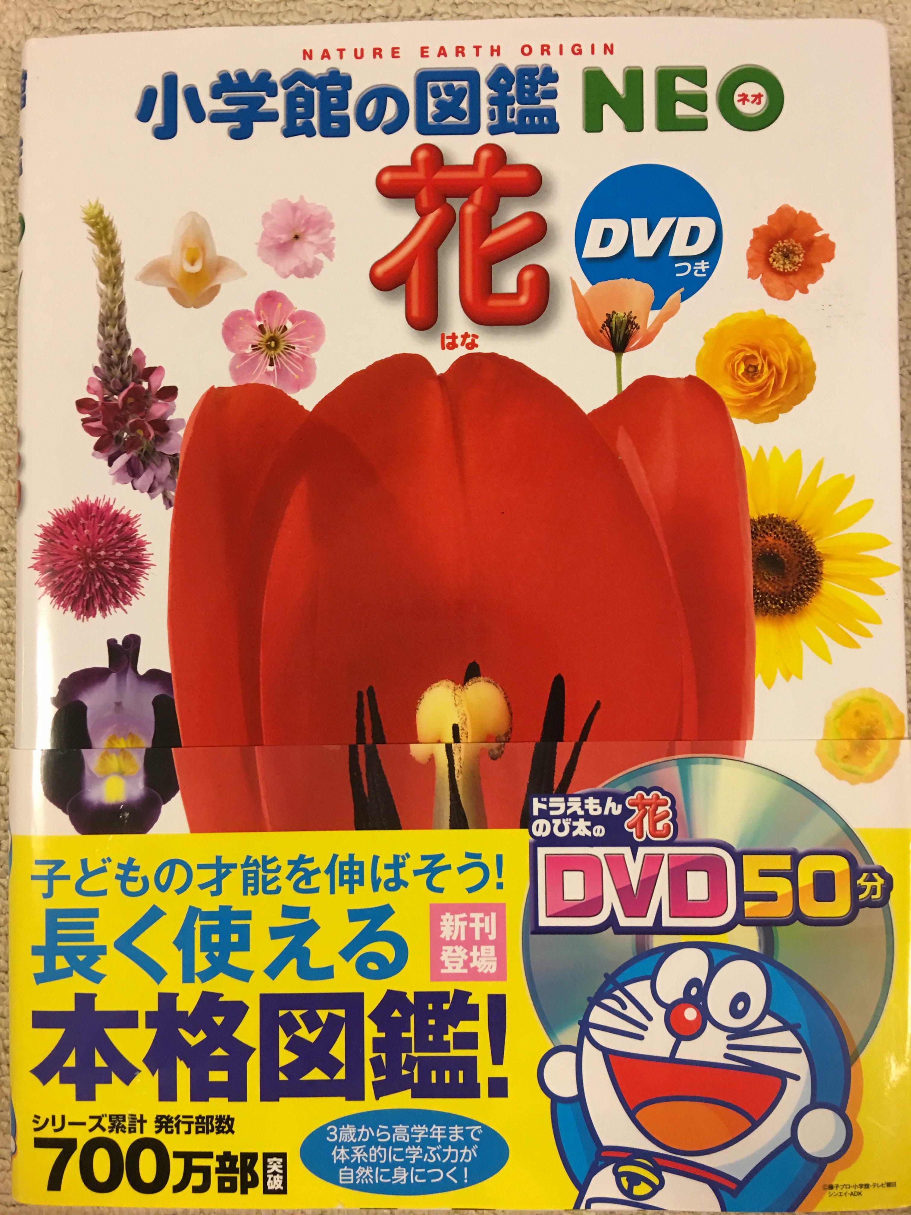 小学館の図鑑NEO「花」 表紙