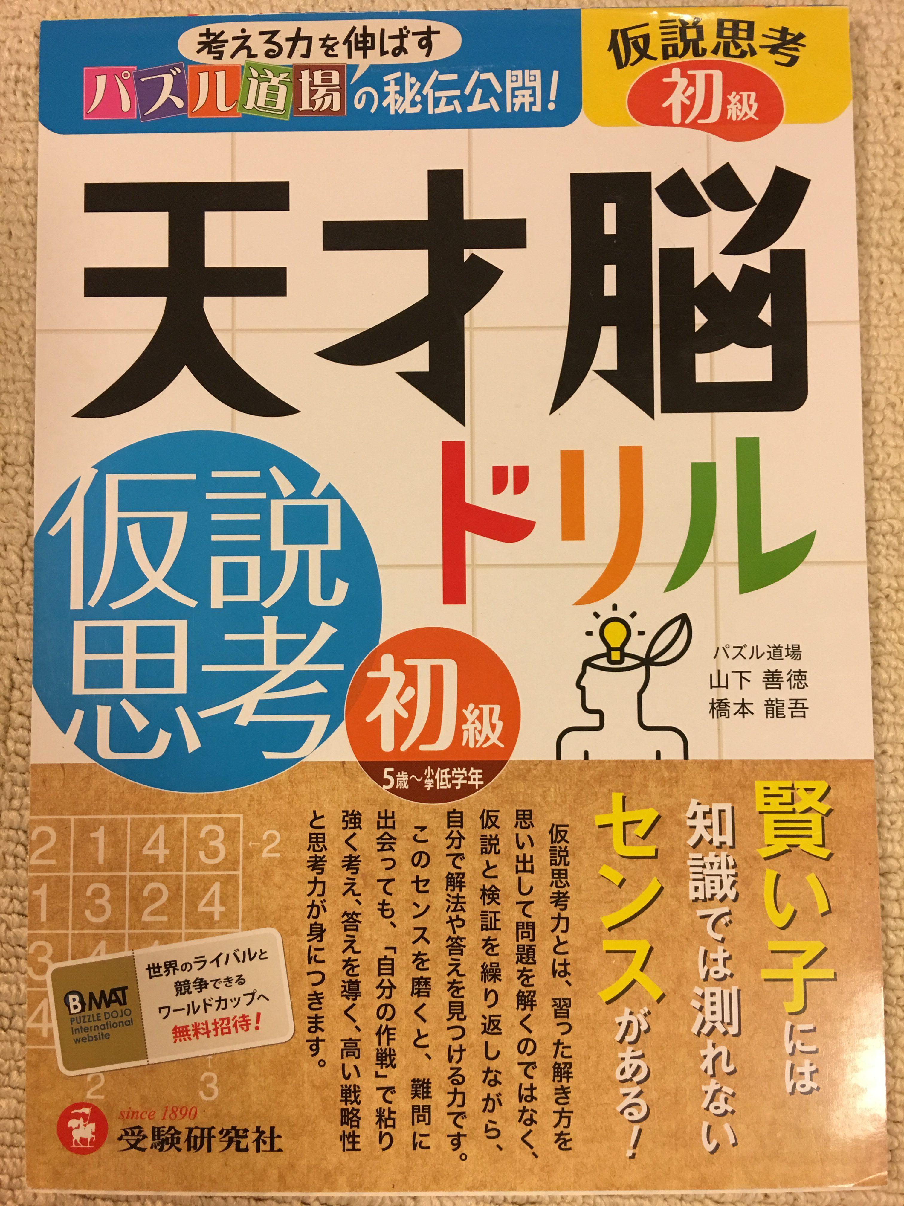天才脳ドリル/仮説思考 初級 表紙