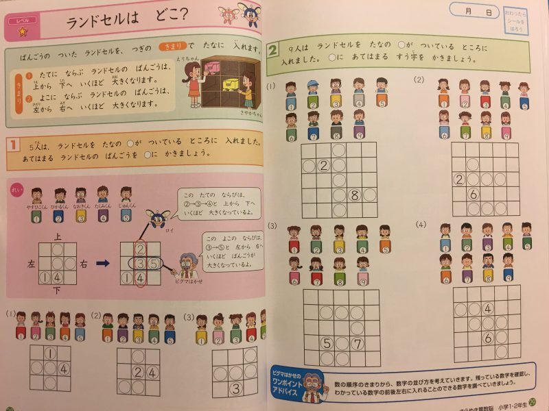 『きらめき算数脳 小学1・2年生』の問題「ランドセルは どこ?」
