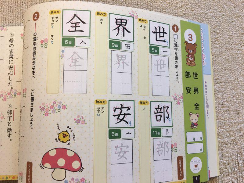リラックマの漢字ドリル 漢字の学習ページ