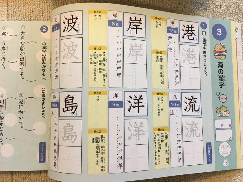 すみっコぐらしの漢字ドリル 漢字の学習ページ