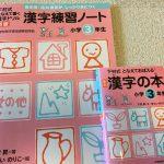 『下村式 となえて書く漢字ドリル 漢字練習ノート』と『下村式 漢字の本』