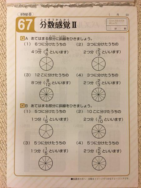天才脳ドリル 数量感覚/初級 分数感覚2