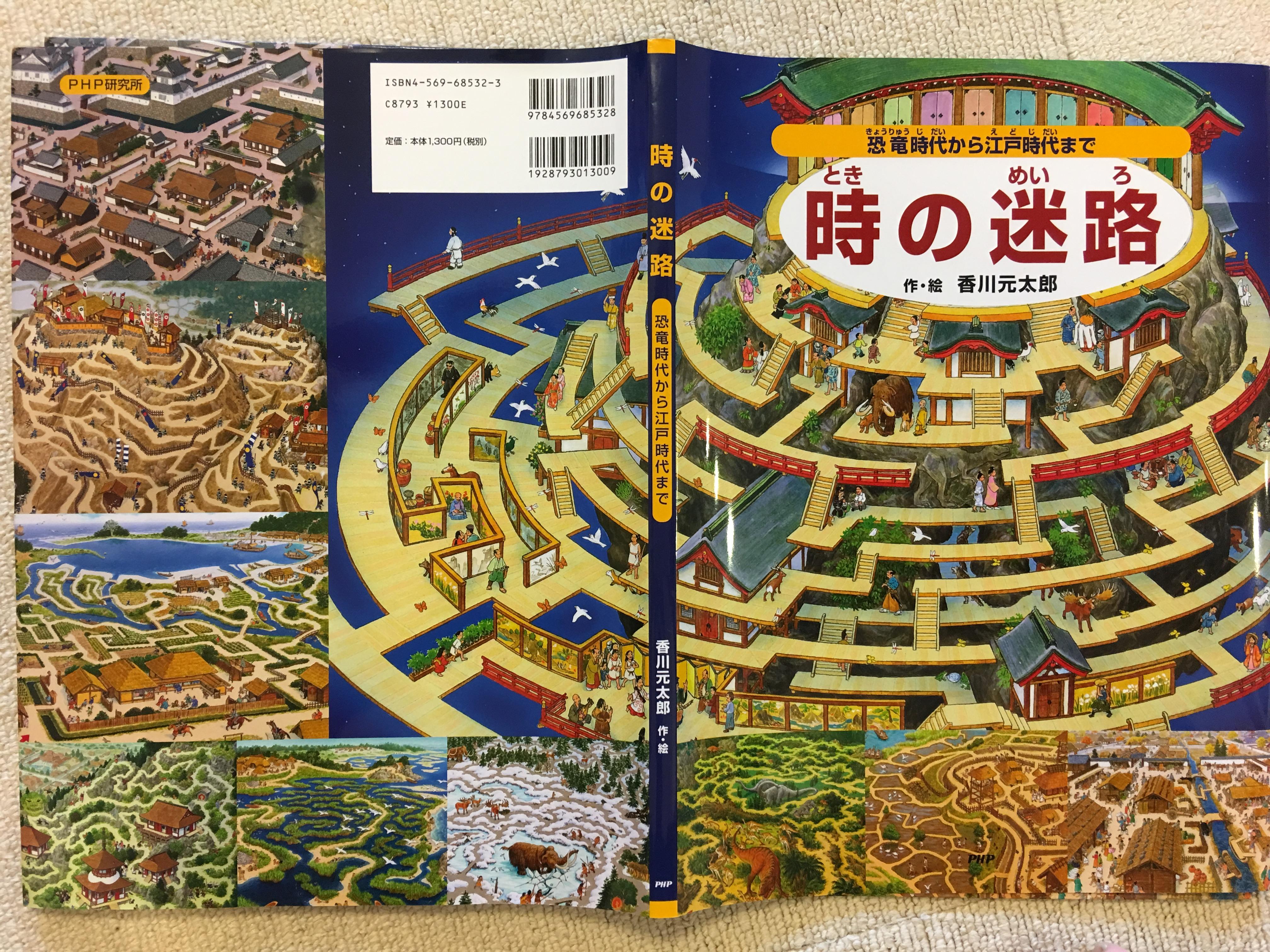 『時の迷路 恐竜時代から江戸時代まで』表紙カバー