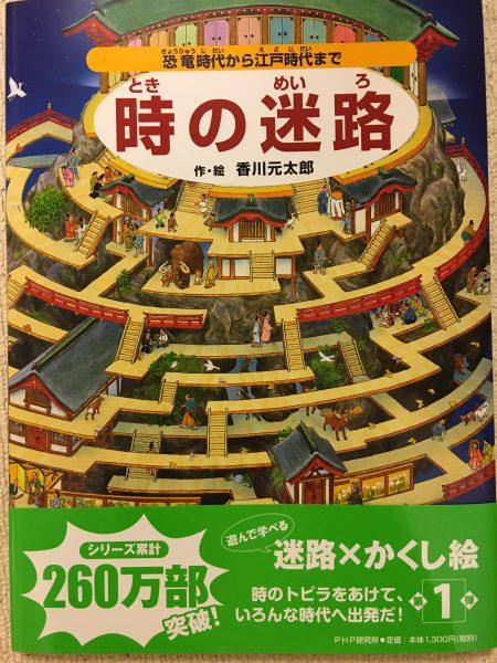 『時の迷路 恐竜時代から江戸時代まで』表紙