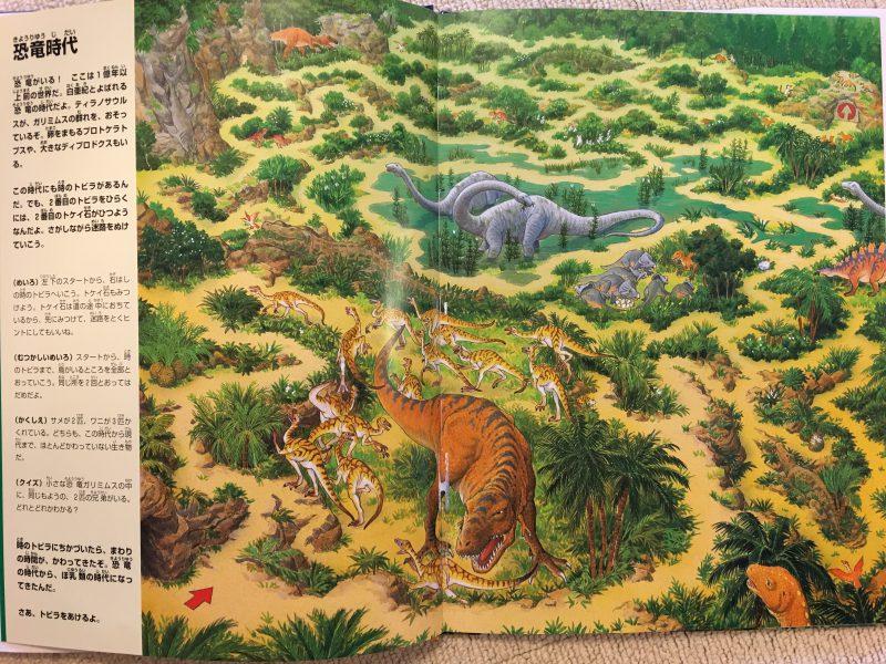『時の迷路 恐竜時代から江戸時代まで』恐竜時代のページ