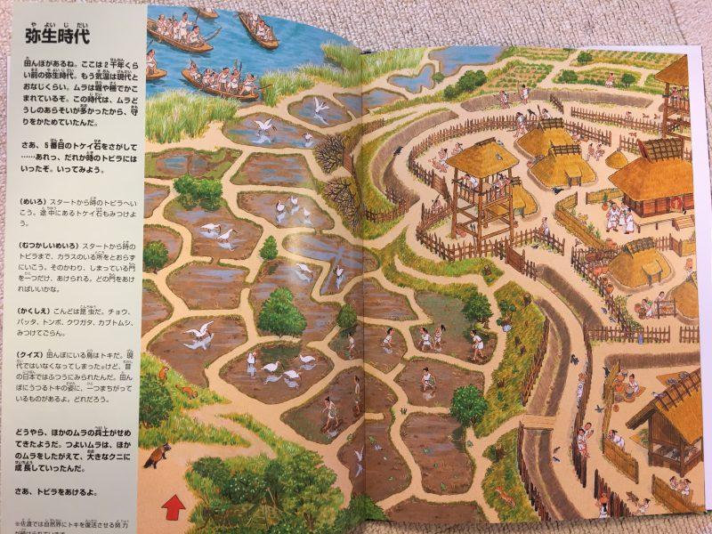 『時の迷路 恐竜時代から江戸時代まで』弥生時代のページ