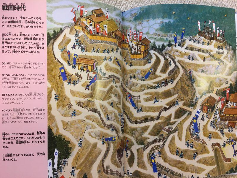 『時の迷路 恐竜時代から江戸時代まで』戦国時代のページ