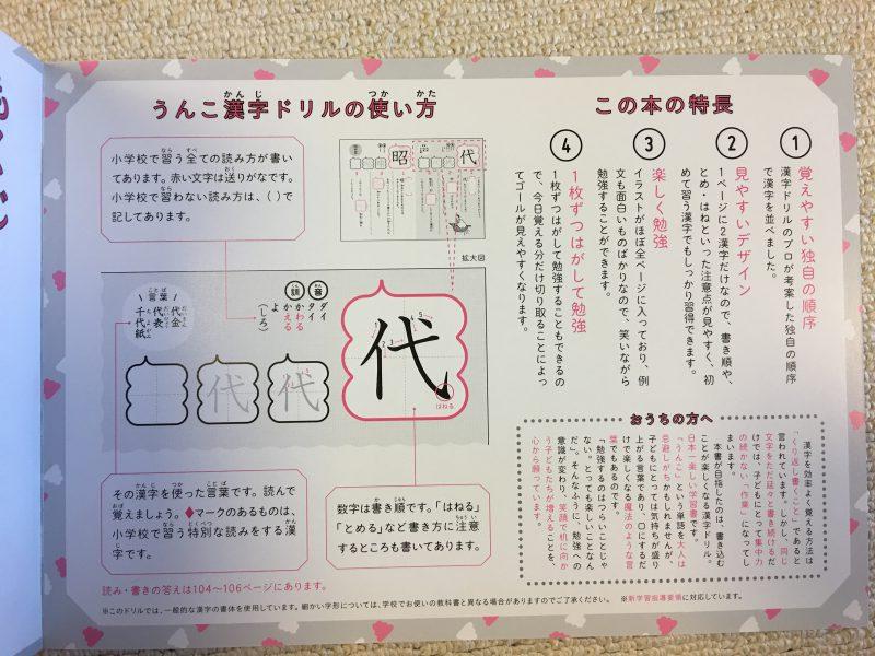 『うんこ漢字ドリル 小学3年生』使い方のページ