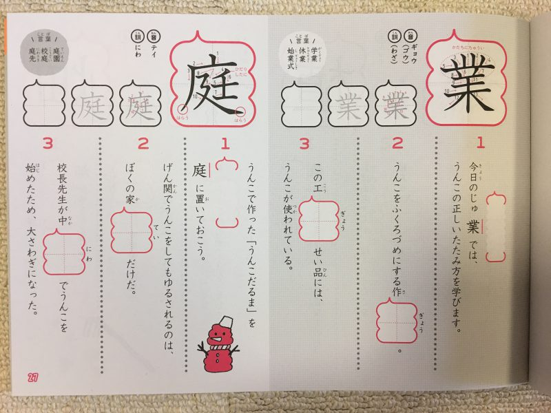 『うんこ漢字ドリル 小学3年生』「庭」のページ