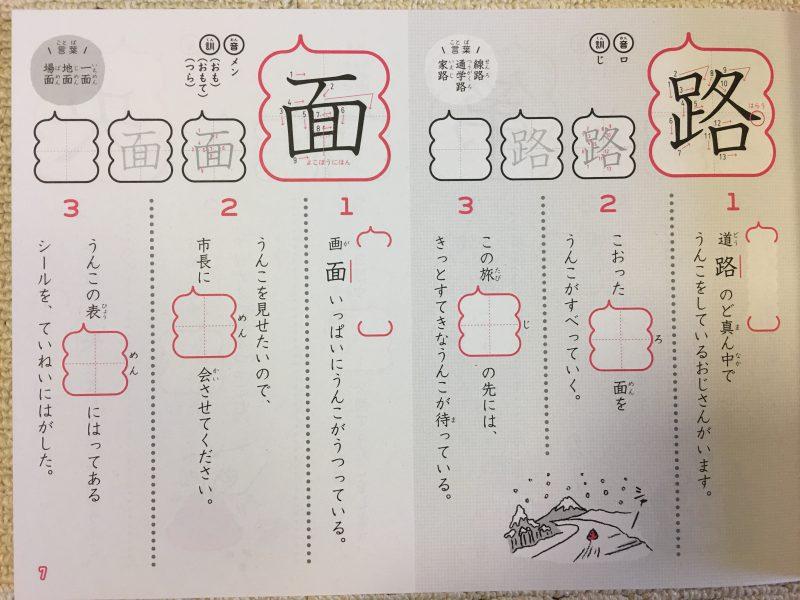 『うんこ漢字ドリル 小学3年生』「路」「面」のページ