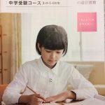 Z会入会案内書 2018 3〜6年生