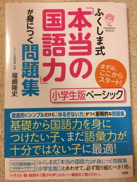 『ふくしま式「本当の国語力」が身につく問題集(小学生版ベーシック)』 表紙