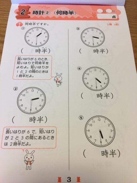 『くもんのにがてたいじドリル 「時こくと時間」』時計の問題