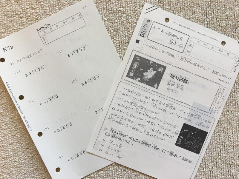 くもん教材 算数E 国語D2
