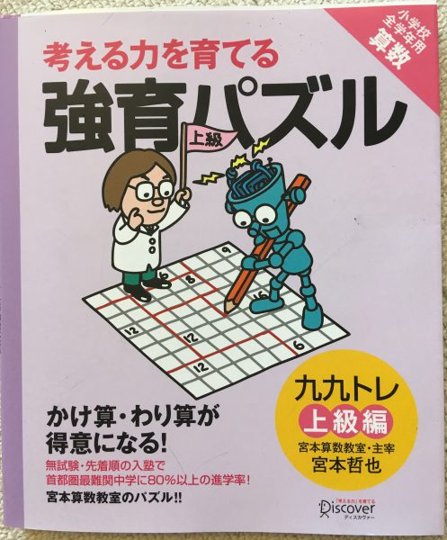 『強育パズル 九九トレ上級編』表紙
