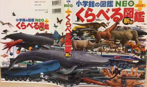 『小学館の図鑑NEO+ くらべる図鑑』表紙カバー