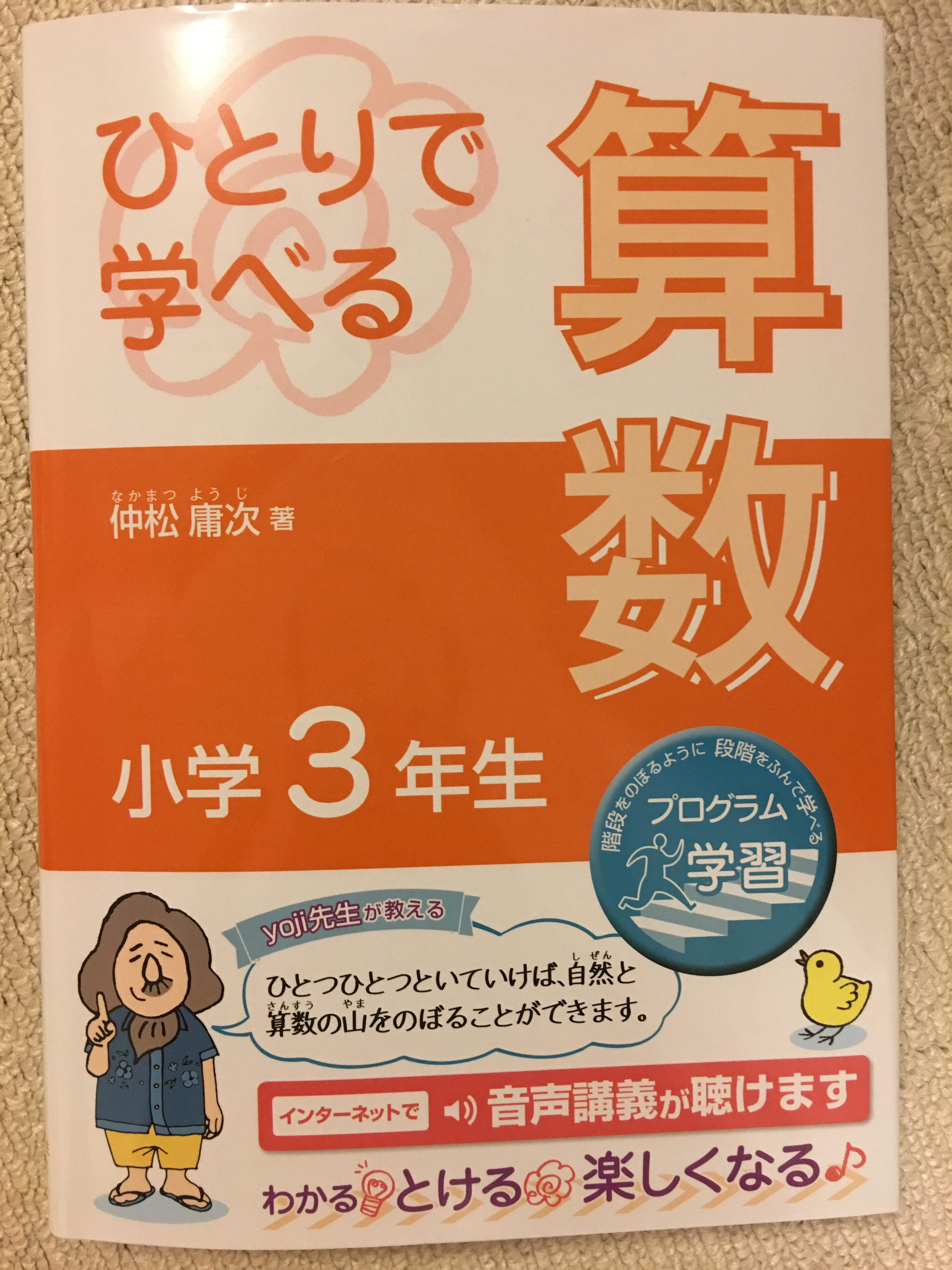 『ひとりで学べる算数 小学3年生』表紙