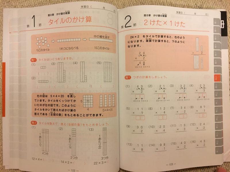 『ひとりで学べる算数 3年生』タイルのかけ算