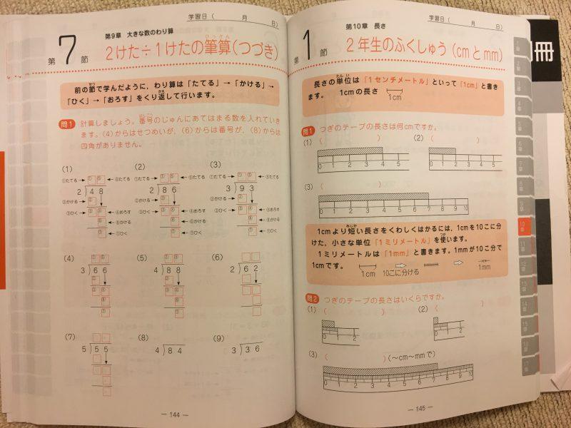 『ひとりで学べる算数 3年生』かけ算の筆算