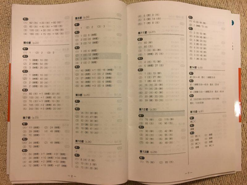 『ひとりで学べる算数 3年生』解答ページ