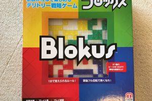 『ブロックス』パッケージ表