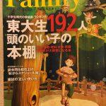 『プレジデントファミリー2018秋号』表紙