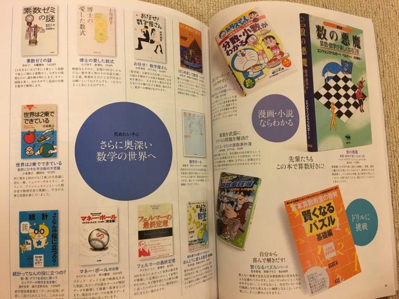 『プレジデントファミリー2018秋号』算数が好きになる本