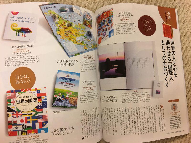 『プレジデントファミリー2018秋号』英語が好きになる本