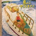 『レイナが島にやってきた!』表紙